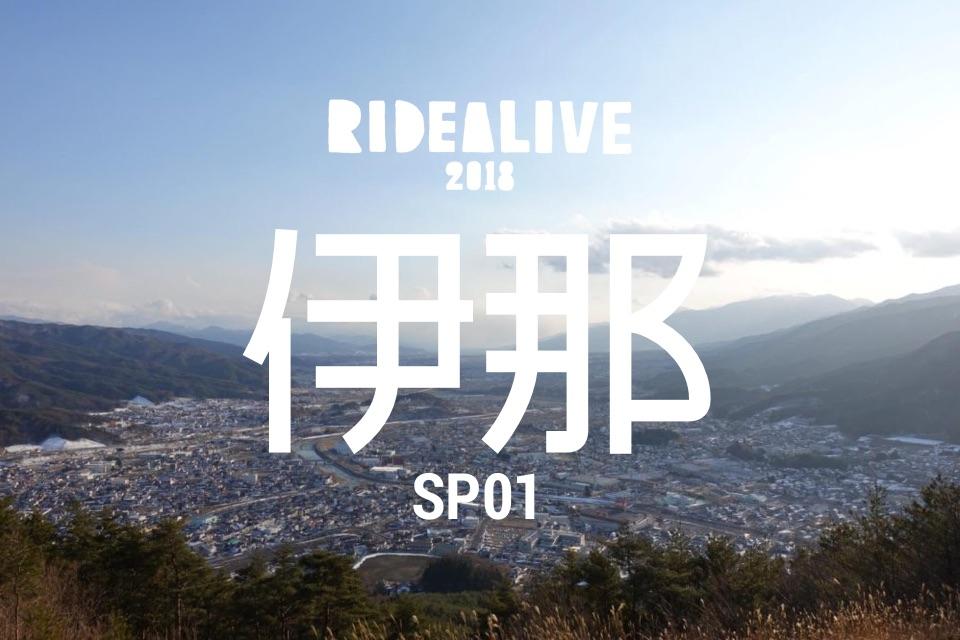 RIDEALIVE2018