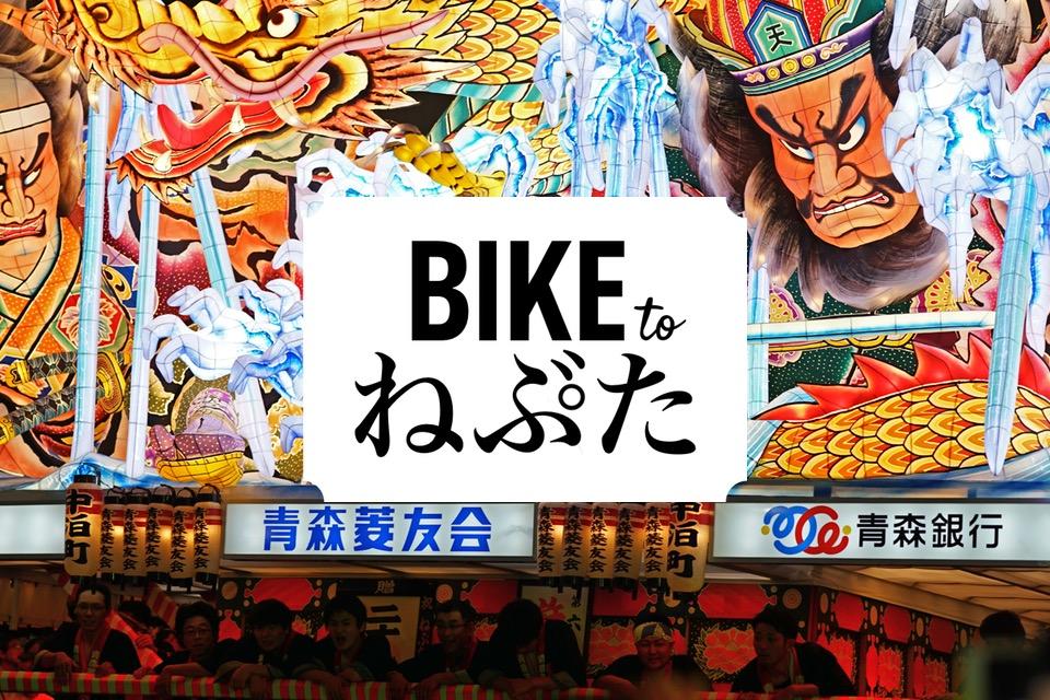 BikeToNebuta