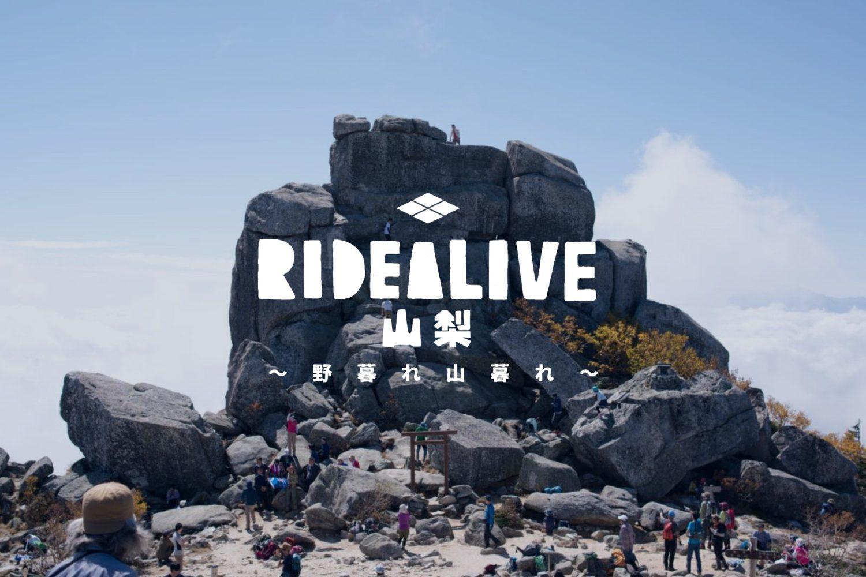 RIDEALIVE2018 in YAMANASHI
