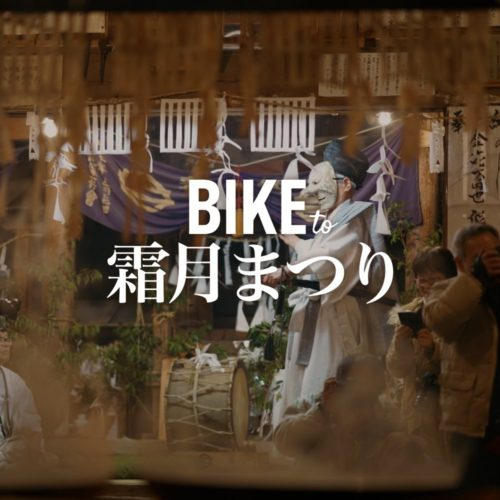 BIKE to 霜月まつり