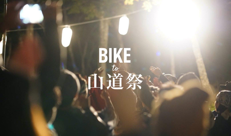 BIKE to 山道祭