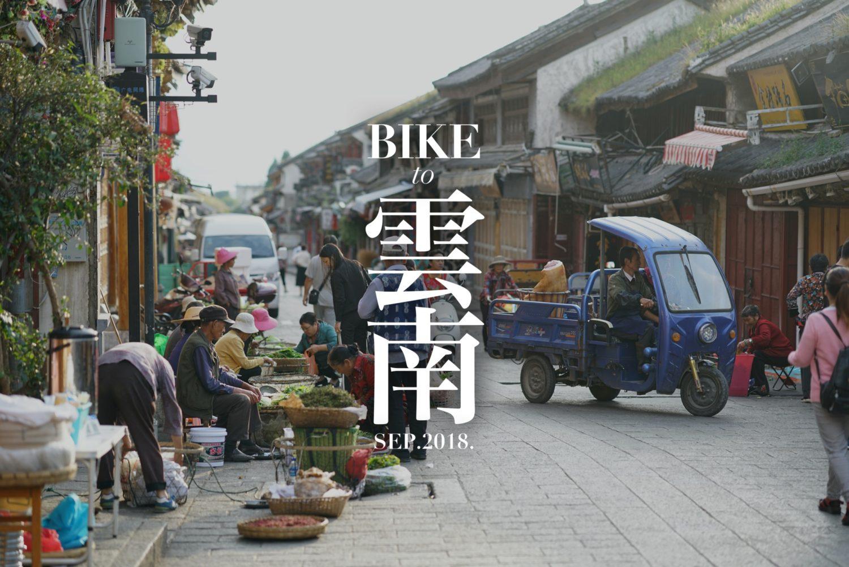 BIKE to 雲南