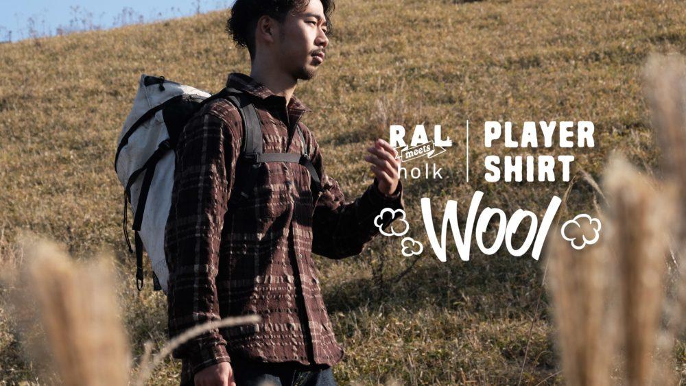 RAL meets holk / Player Shirt Wool